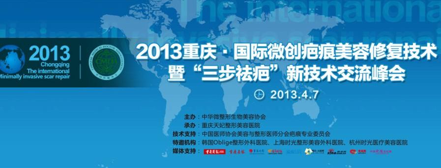 """重庆·国际微创疤痕美容修复技术暨""""三步祛疤""""新技术交流峰会"""