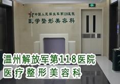 温州解放军118医院整形美容科