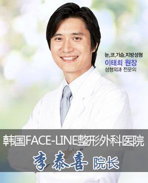 韩国FACE-LINE整形外科医院李泰喜院长