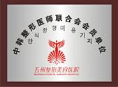 中韩整形医师联合会会员单位