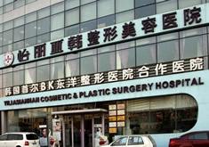 天津怡丽亚韩整形美容医院