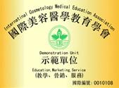 国际美容医学学会示范单位