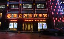 武汉美立方整形医院夜景