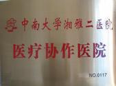 中南大学湘雅二医院协作单位
