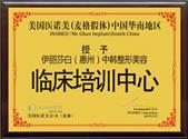 美国医诺美(麦格假体)中国华南地区临床培训中心
