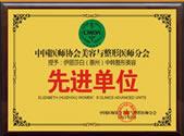 中国医师协会美容与整形医师分会先进单位