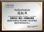 曼托公司乳房植入体在华南的指定手术和培训中心