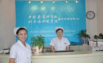 北京平安整形外科门诊部前台