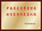 中国较受消费者信赖的百家整形美容机构