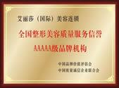 全国整形美容质量服务信誉AAAAA级品牌机构