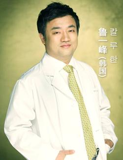 整形外科专科医师   大韩整形外科学会终身会员   大韩美容整高清图片