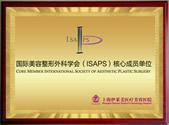 国际美容整形外科学会(ISAPS)核心成员单位