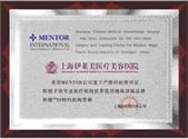 美国曼托公司妙桃乳房植入体在上海的指定手术和培训中心