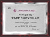 Porfile超级平台华东地区指定使用基地