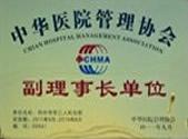 中华医院管理协会