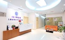 上海德琳医疗美容医院接待台