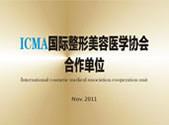 ICMC整形美容医学协会合作单位