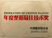 深圳天一国际医疗美容医院