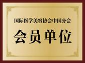 国际医学美容协会会员单位