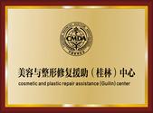 美容与整形修复援助(桂林)中心