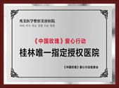 《中国玫瑰》爱心行动授权医院