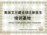 美国艾尔建全球注射医生培训基地