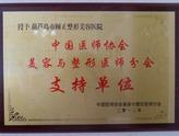 中国医师协会美容与整形医师分会