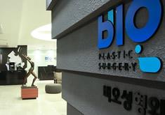 韩国BIO整形外科医院