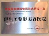 中国首家韩国整形技术研发中心