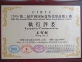 2006年国际纹饰技能大赛