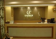 韩国CK整形外科医院