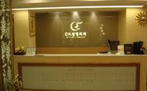韩国CK整形外科医院前台
