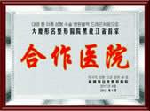大庆彤名整形医院黑龙江省首家合作医院