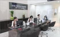 韩国多仁牙科医院5层导诊接待前台
