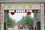 四川大学华西保健医院整形美容中心