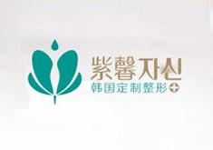 广州紫馨整形美容门诊部