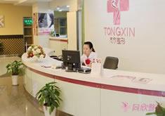 杭州同欣整形美容医院
