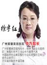 广州紫馨整形专家徐宇红