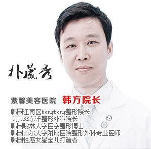 韩国整形医院 认可紫馨
