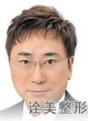 武汉诠美整形专家高须克弥