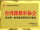 台湾微整形协会指定合作单位