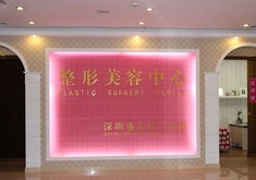 深圳盛美佳整形美容中心