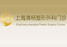 上海清杨整形外科门诊