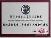 韩国女性皮肤美容机构祛斑美肤医学(中国区)战略合作医院