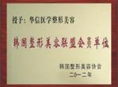 韩国整形美容联盟会员单位