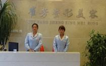 鞍山市铁东区崔芳医疗美容外科诊所前台
