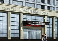 郑州至美国际整形美容医院