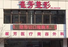 鞍山市铁东区崔芳医疗美容外科诊所