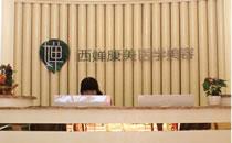 台湾西婵康美整形医院前台