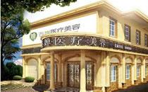 台湾西婵康美整形医院外景